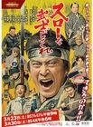 Surona Bushi ni Shite Kure NHK-BS-Premium2019