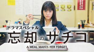 Boukyaku no Sachiko TVTokyo2018
