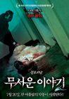 Horror Stories3