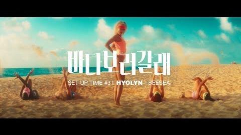 MV 효린(HYOLYN) - 바다보러갈래 (SEE SEA)