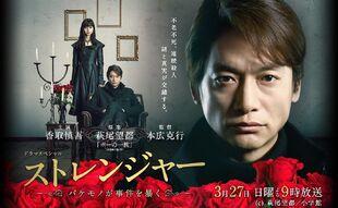 Stranger TV-Asahi2016