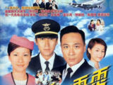 Triumph In The Skies (Drama)