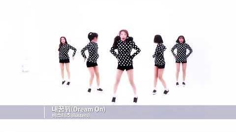Busters(버스터즈) - Dream on(내꿈꿔) Dance ver