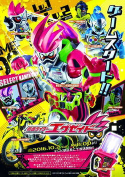 Kamen Rider Ex-Aid Poster