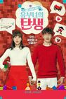 The Birth of a Married WomanNAVER tvcast, SBS Plus2016-02