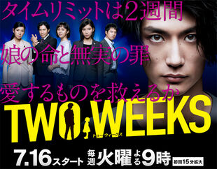 Two Weeks Fuji TV2019