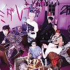 2PM - Go Crazy! -Japanese Ver.-
