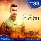 Bpoop Phaeh Saniwaat-CH3-201816