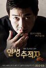 Life Tracker Lee Jae GooSBS2015-25