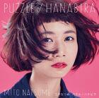 Natsume Mito -Puzzle (パズル)