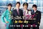 Ossan's Love- in the sky-2