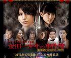 330px-Kindaichi Shonen no Jikenbo Hong Kong Kowloon Zaiho Satsujin Jiken-p1