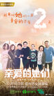 Dear My Friends (2017)-Hunan TV-13