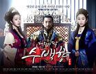 King's Daughter Soo Baek HyangMBC2013-5