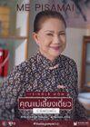 Mae Liang Diew Huajai Frung Fring-17