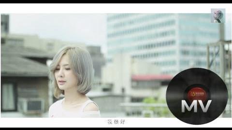 安心亞 Amber An《新宿A New Destination 》Official Music Video (偶像劇「妹妹」片尾曲