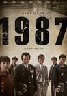 1987 (2017)-10