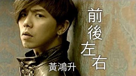 Alien Huang - Qian Hou Zou You