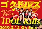 Back Street Girls Gokudoruzu -2