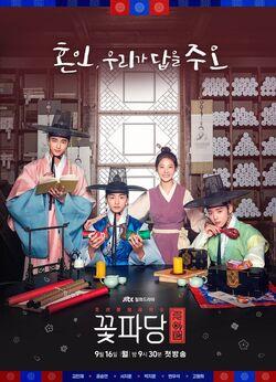 Flower Crew Joseon Marriage Agency-jTBC-2019-09