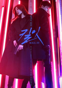Kill It-OCN-2019-06