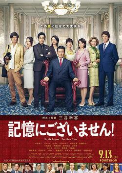 Kioku ni Gozaimasen -3