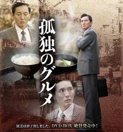Kodoku no Gurume 1