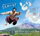 Segodon-NHK-201801