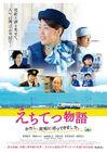 Echitetsu Monogatari Watashi, Kokyo ni kaettekimashita (My Train Diary)