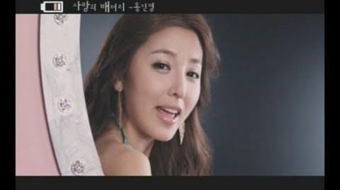 Hong Jin Young - Love Battery