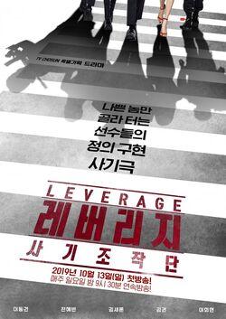 Leverage-CSTV-2019-06