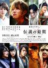 Rurouni Kenshin The Legend Ends-1