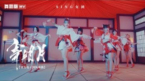 【HD】SING女團-寄明月MV(舞蹈版) Official MV Dance Ver