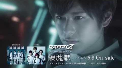 カスタマイZ「鎮魂歌 -レクイエム-」MV-0