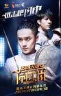 Attack it, Lightning!-HunanTV2017-03
