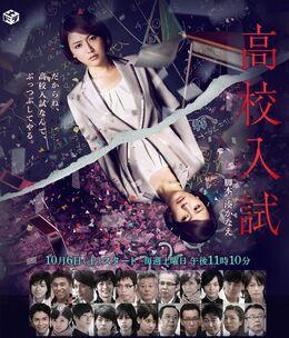 KoukouNyushiFujiTV2012