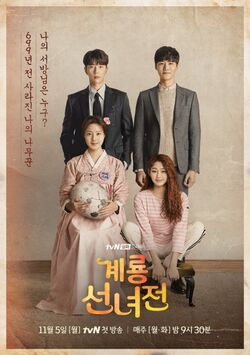 Mama Fairy and the Woodcutter-TVN-2018-01