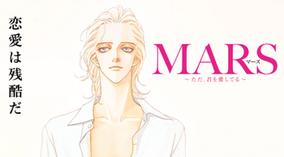 Mars (NTV)