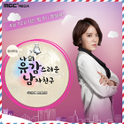 My Unfortunate BoyfriendMBC Dramanet2015-10