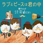 Official HIGE DANdism - Love and Peace wa kimi no naka (ラブとピースは君の中)