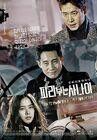 Pied Piper tvN2016-5