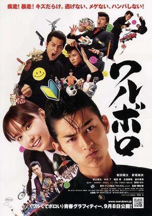 Waruboro-2007-J-Movie