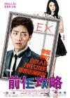 Ex-File-2014-10