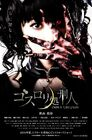 Gothic-and-lolita-psycho-poster