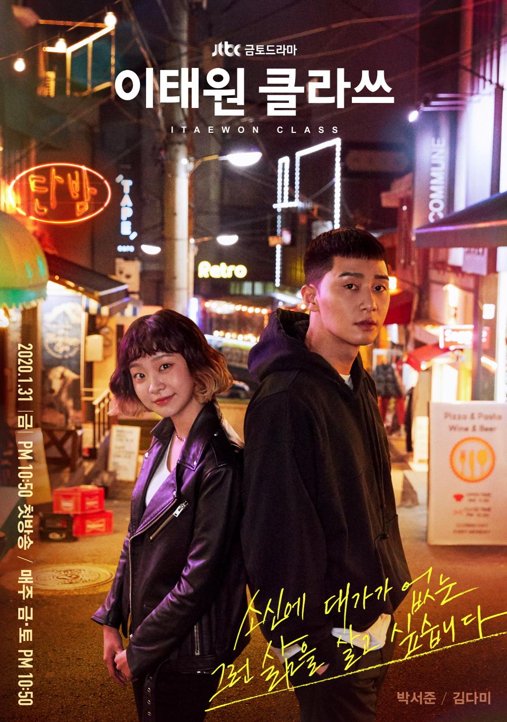 Itaewon Class | Wiki Drama | Fandom