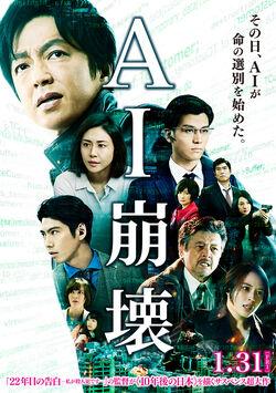 AI Hokai -2