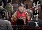 The King's FaceKBS22014-2