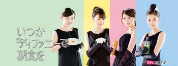 Itsuka Tiffany de Choushoku wo