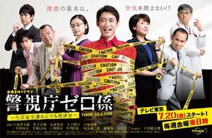 Keishicho Zero Gakari TVTokyo2018-1