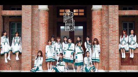 SNH48 TOP32《终无艳》MV